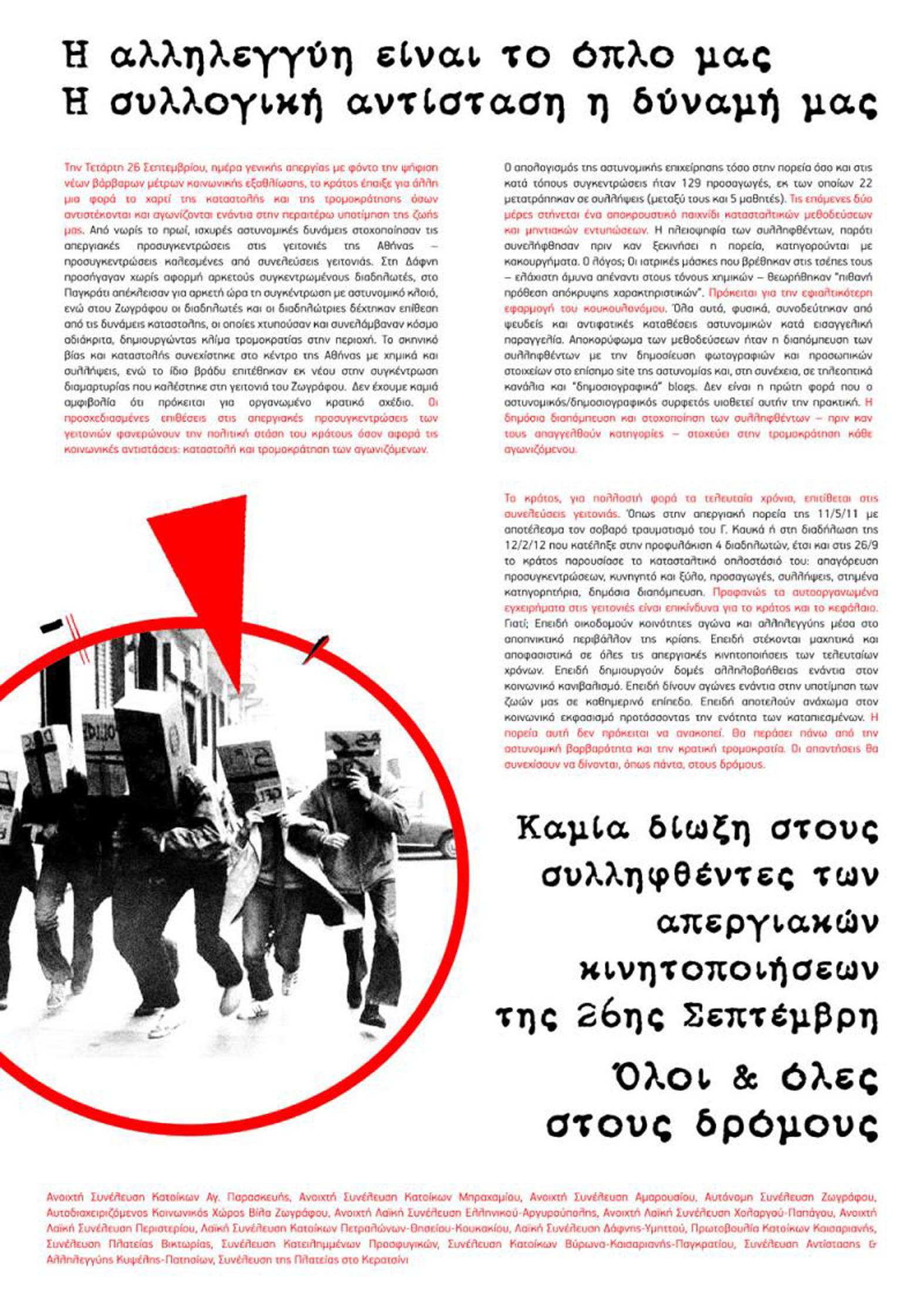 http://laikisineleusipetralona.espivblogs.net/files/2012/10/afisa-sineleuseis-sygentrosi-syntagma06102012.jpg