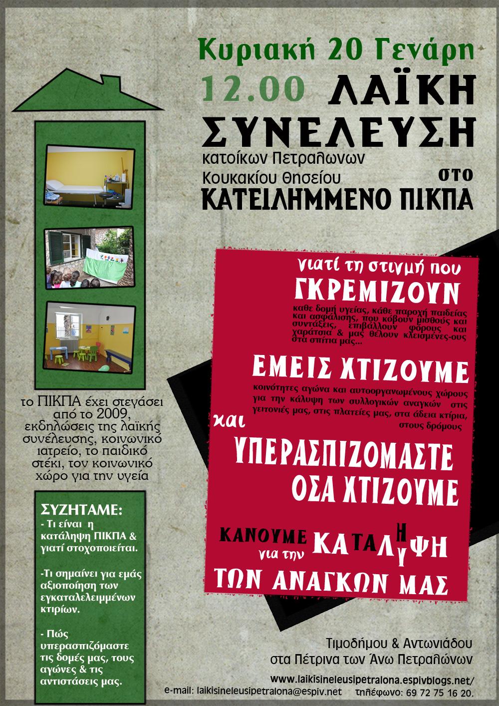 αφισα-λαικης-συνελευσης-20-1-web