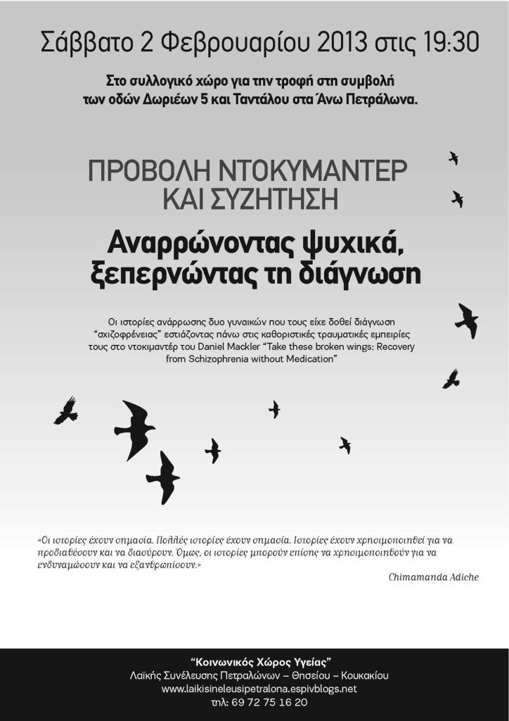 sxizofreneia-ekdil-febr2013