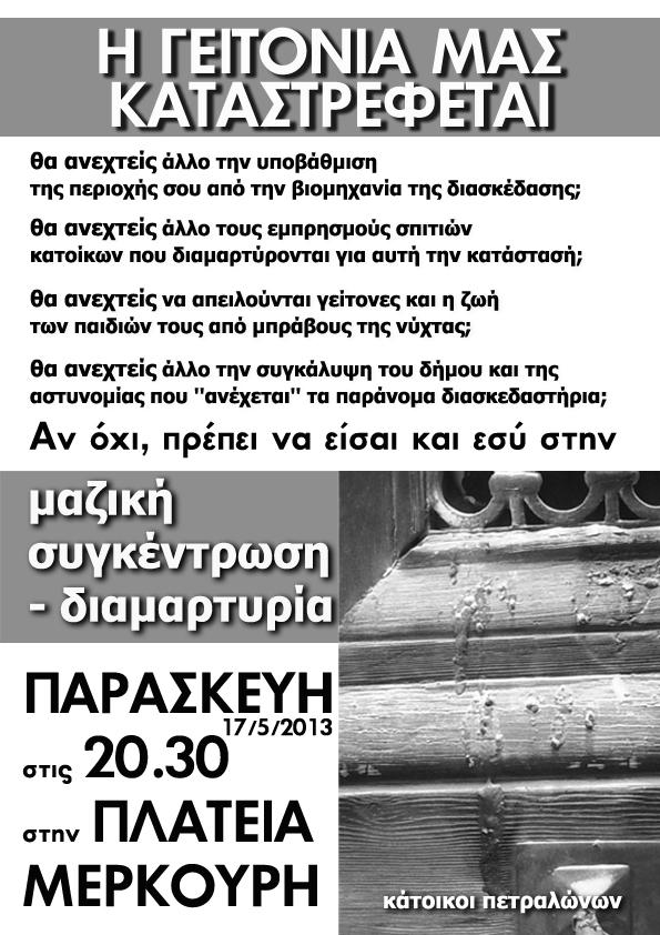 diadil-tromokr-magazia