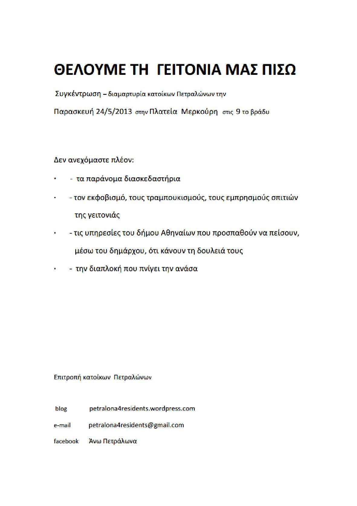 diadilosi-petralona-magazia24052013
