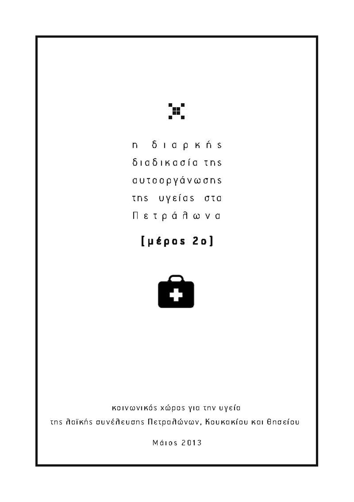mprosoura-autoorganosi-ygeia-maios2013
