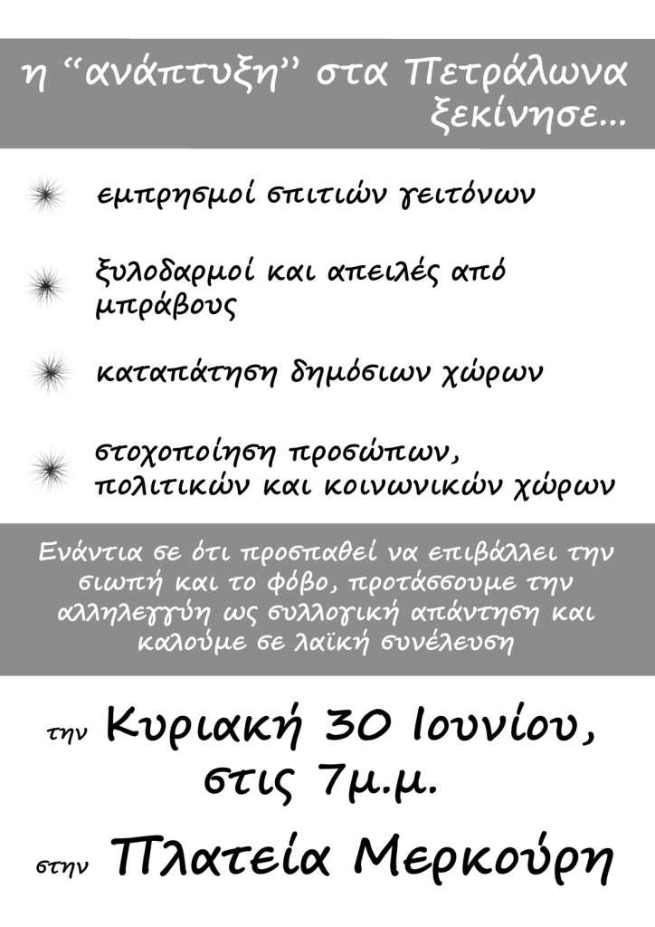 laikisineleusi30062013magazia