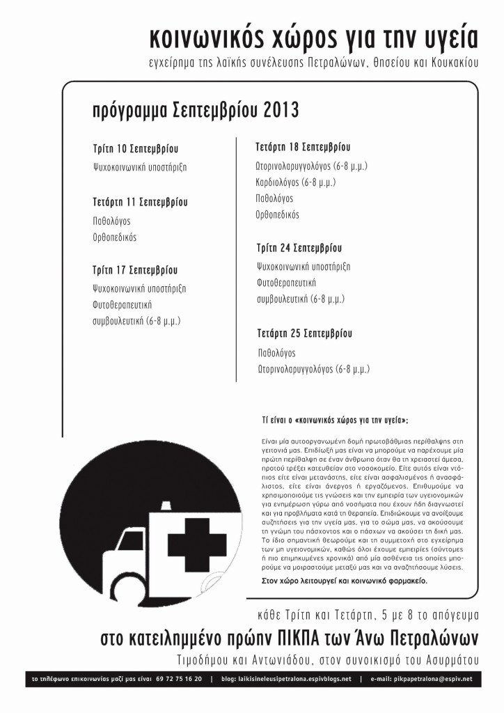 program-septembrios2013