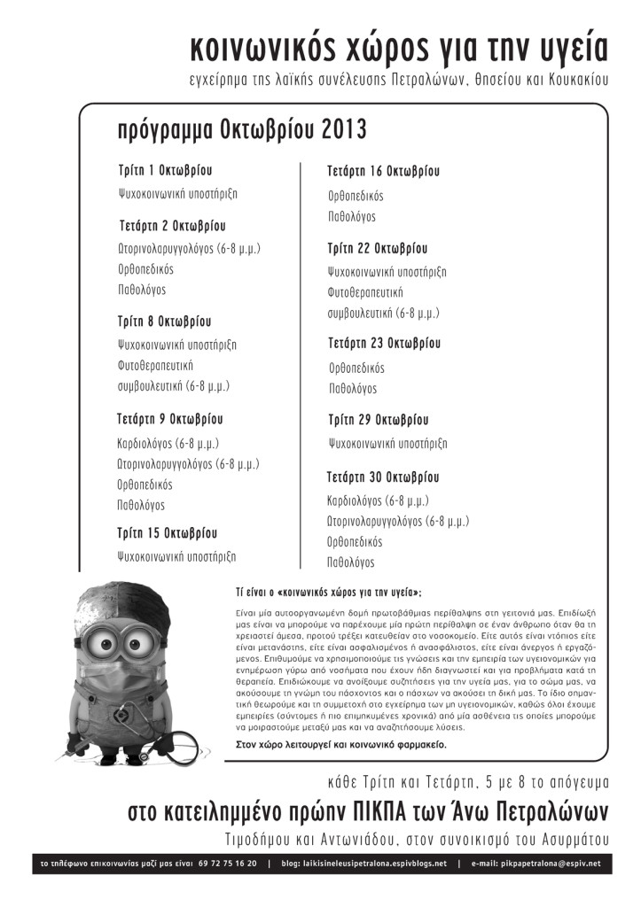 programma-oktobrios2013