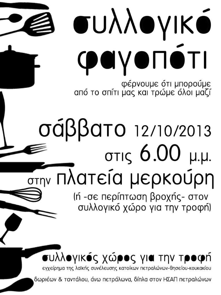 afisa-syllog kouz12102013