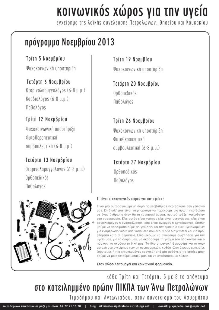 programma-noembrios2013
