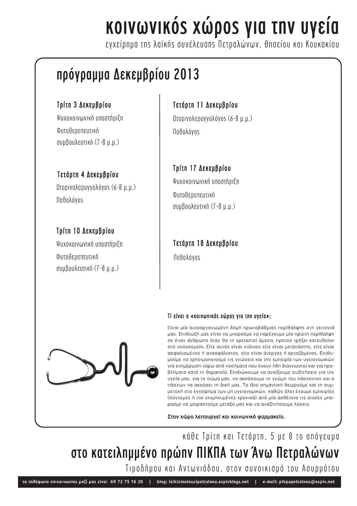 programma-dekembrios2013