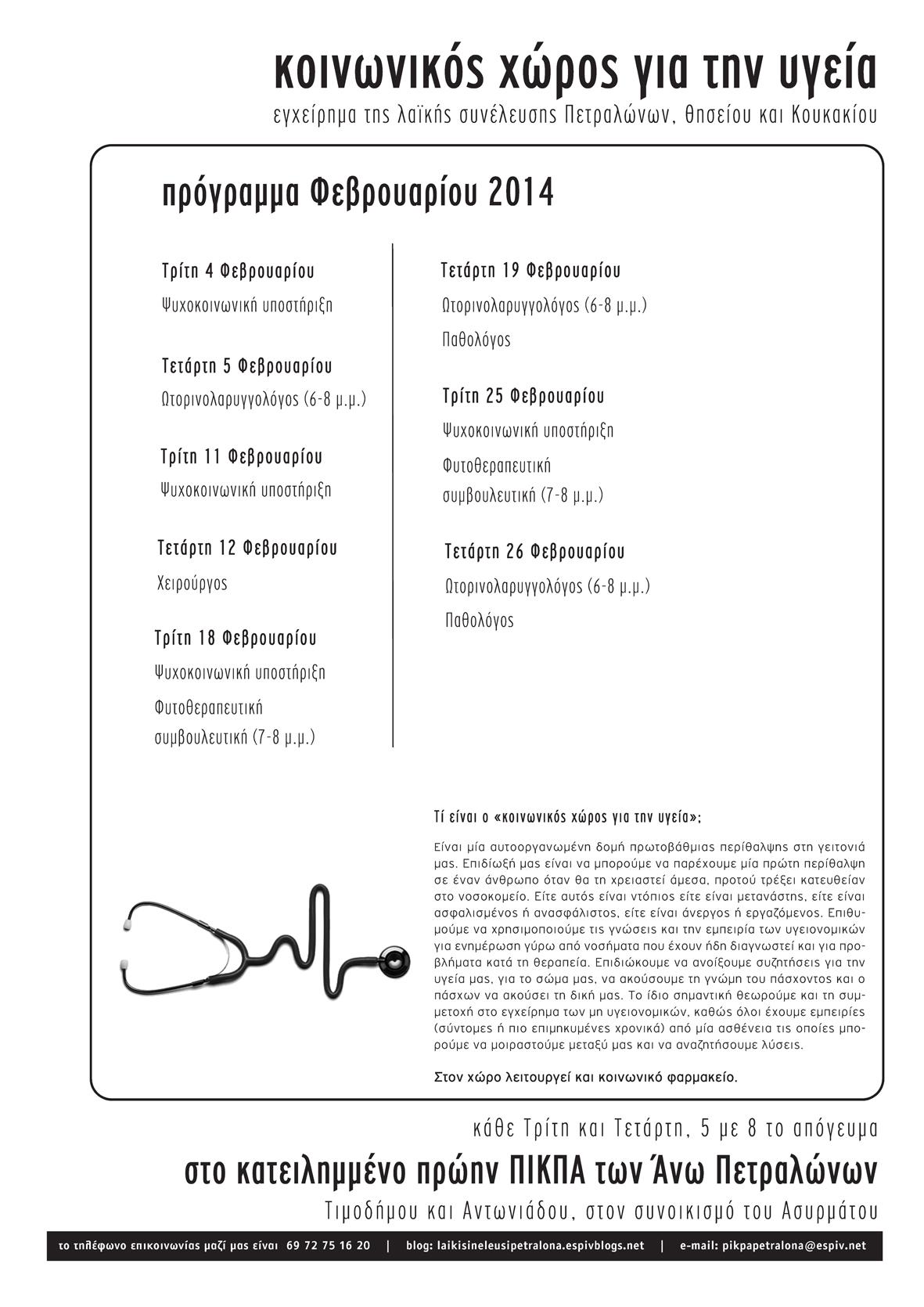 programma-febrouarios2014