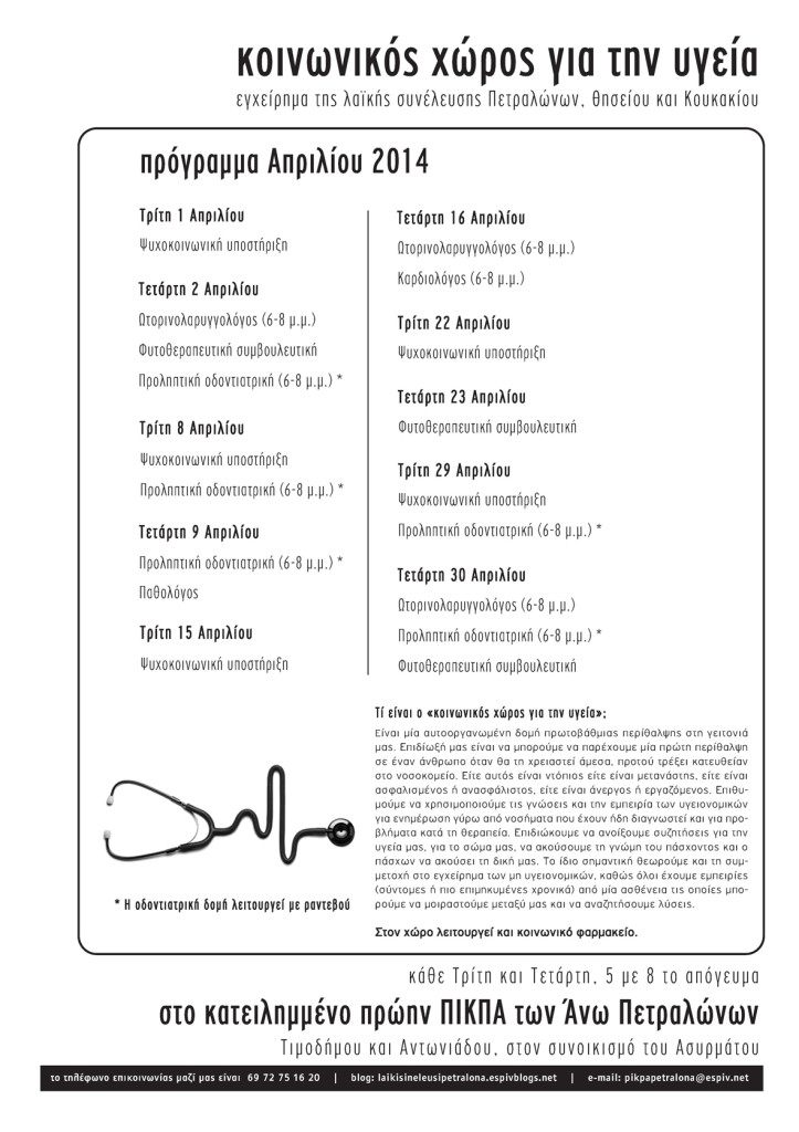programma-aprilios2014