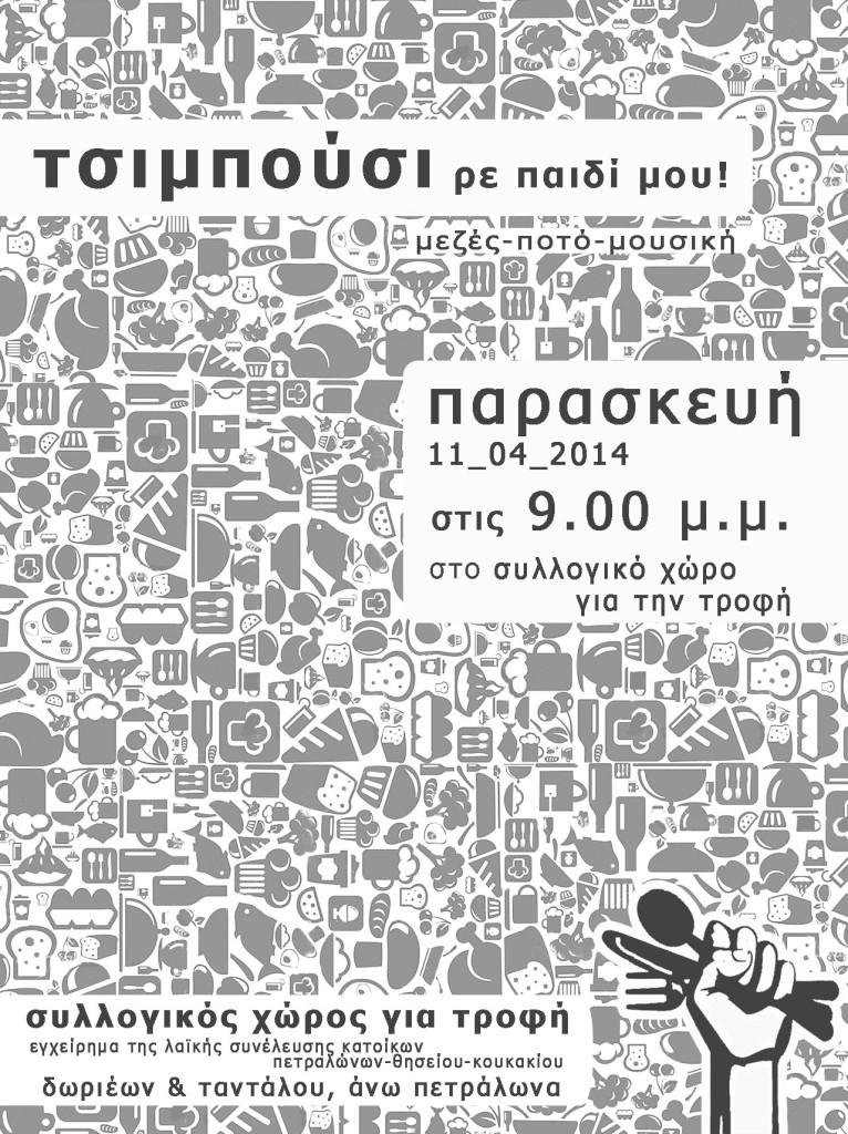 tsimpousi-trofi11042014