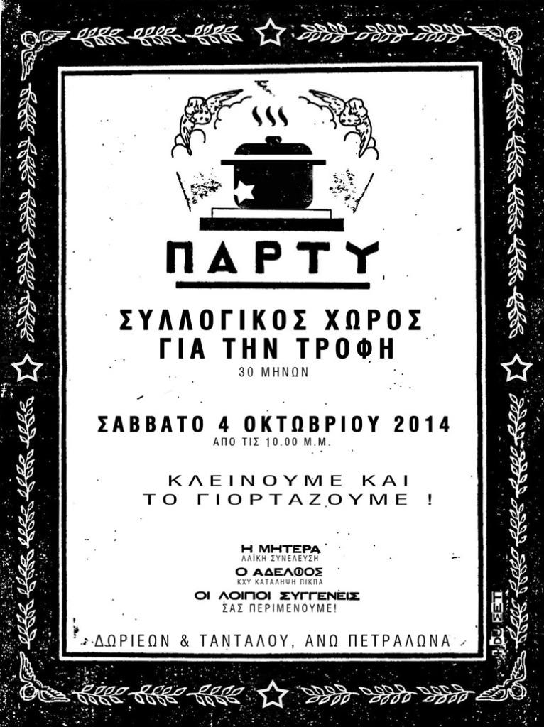 afisa_party_kleisimo_INTERNET
